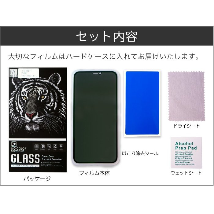 ガラスフィルム 保護フィルム 強化ガラス iPhone 12 12pro 12mini 12promax 11 11pro XR iphone8 11promax SE se2 新型se のぞき見防止|galleries|14