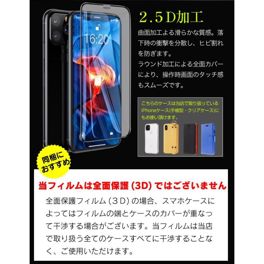 ガラスフィルム 保護フィルム 強化ガラス iPhone 12 12pro 12mini 12promax 11 11pro XR iphone8 11promax SE se2 新型se のぞき見防止|galleries|06