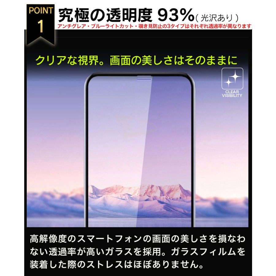 ガラスフィルム 保護フィルム 強化ガラス iPhone 12 12pro 12mini 12promax  se2 se 11 11pro XR ブルーライトカット iphone8 iphone7|galleries|04