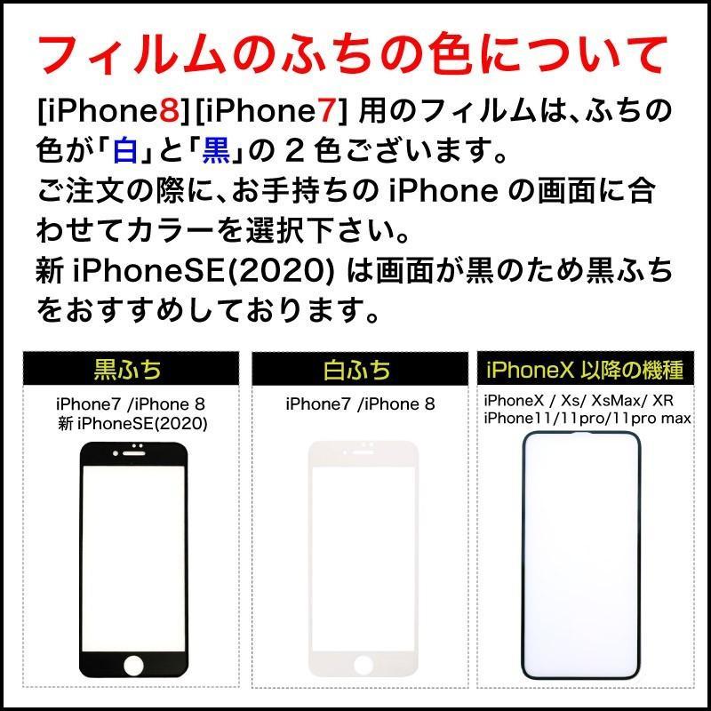 ガラスフィルム 保護フィルム 強化ガラス iPhone 12 12pro 12mini 12promax  se2 se 11 11pro XR ブルーライトカット iphone8 iphone7|galleries|07