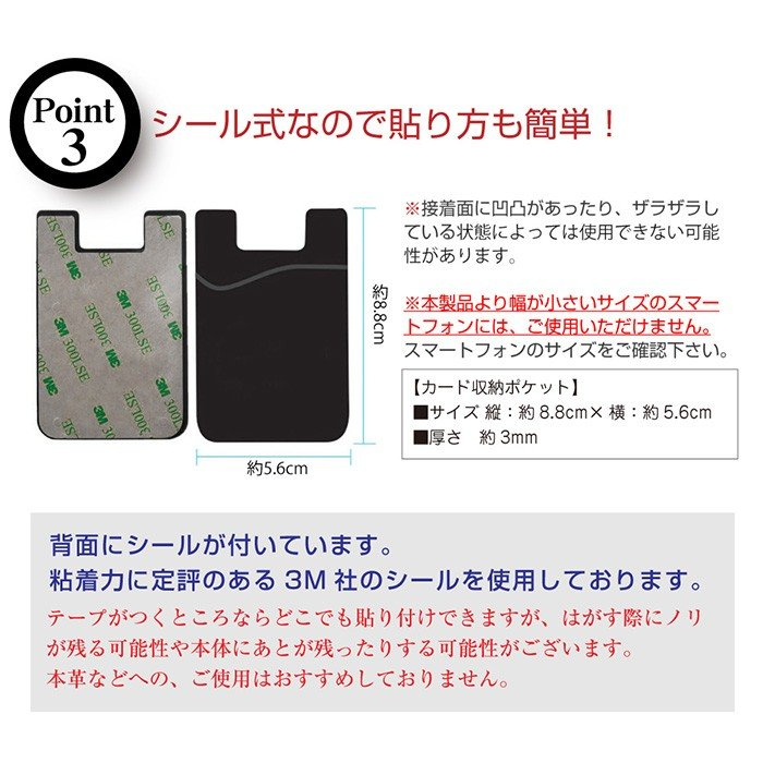 カードポケット スマホ用ポケット カード収納 スマホ 背面 貼り付け 貼る アクセサリー 背面ポケット スマホ用 iphone Android 貼り付ける カードケース|galleries|06