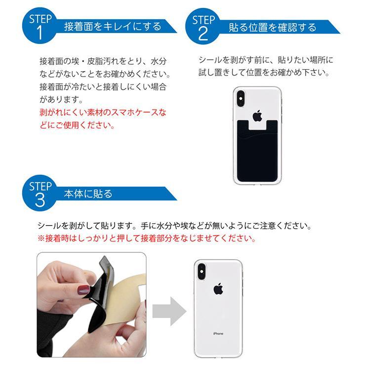 カードポケット スマホ用ポケット カード収納 スマホ 背面 貼り付け 貼る アクセサリー 背面ポケット スマホ用 iphone Android 貼り付ける カードケース|galleries|08