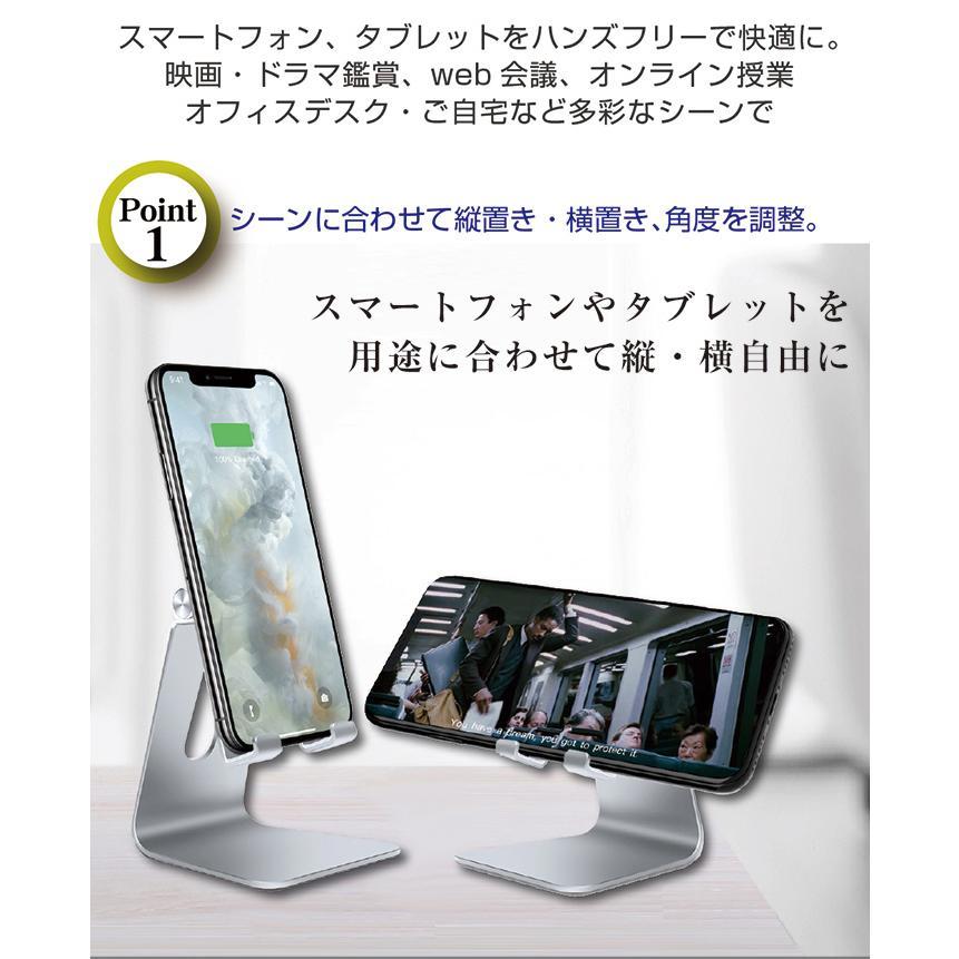 スマホスタンド 卓上 アルミ 縦 縦置き タブレットスタンド iPhone iPad 角度調節 安定 横置き 横 おしゃれ コンパクト 滑り止め|galleries|02