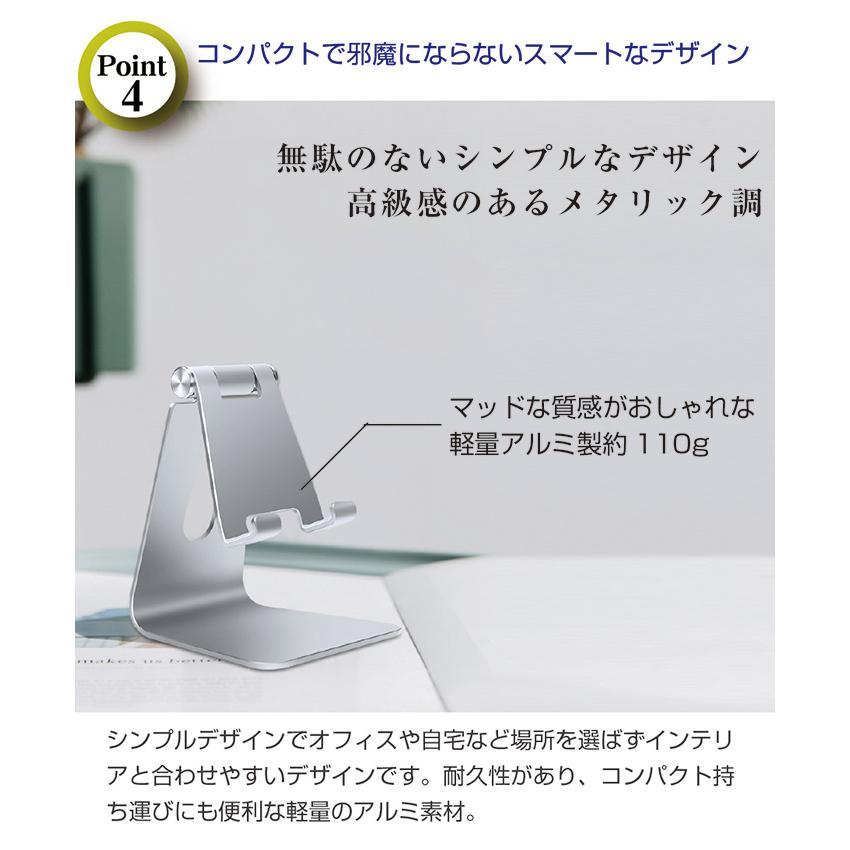 スマホスタンド 卓上 アルミ 縦 縦置き タブレットスタンド iPhone iPad 角度調節 安定 横置き 横 おしゃれ コンパクト 滑り止め|galleries|07
