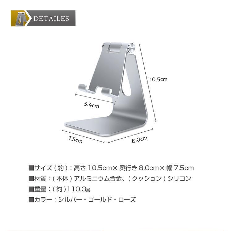 スマホスタンド 卓上 アルミ 縦 縦置き タブレットスタンド iPhone iPad 角度調節 安定 横置き 横 おしゃれ コンパクト 滑り止め|galleries|08