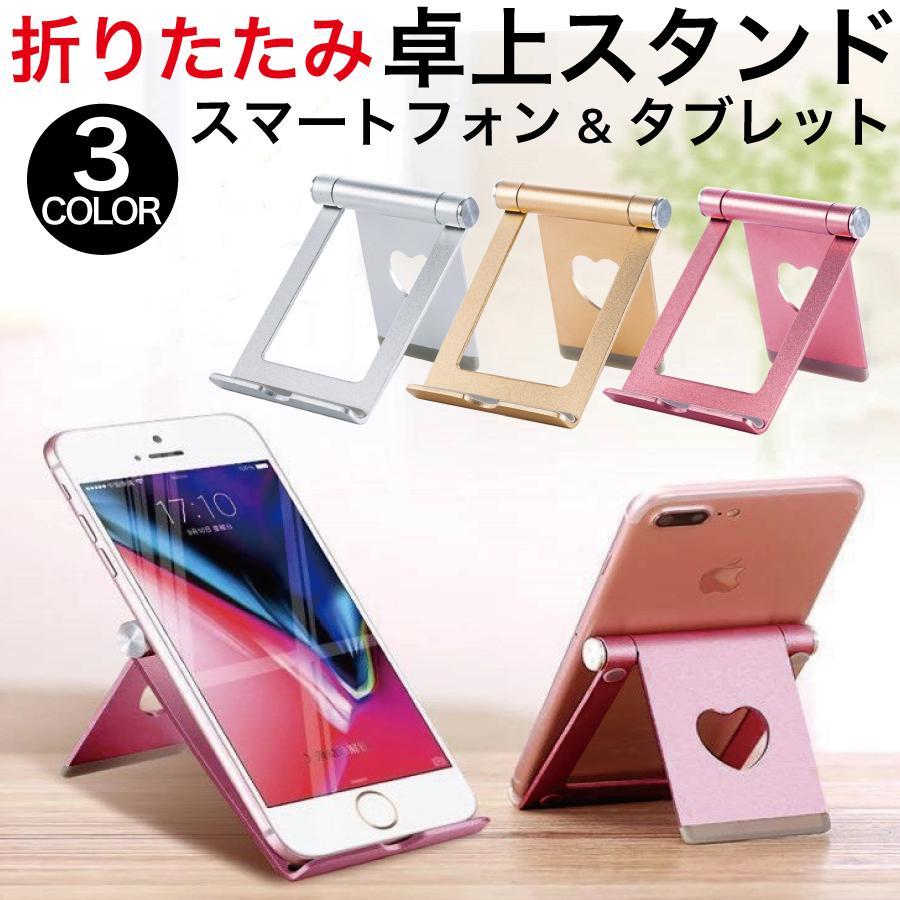 スマホスタンド タブレットスタンド アルミ 可愛い かわいい  iPhone ipad スタンド スマートフォンスタンド|galleries