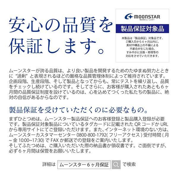 ムーンスター 介護 リハビリ 大人の上履き01 室内履き 日本製 男女兼用 白 ホワイト ネイビー moonstar 21-28cm|gallerymc|04