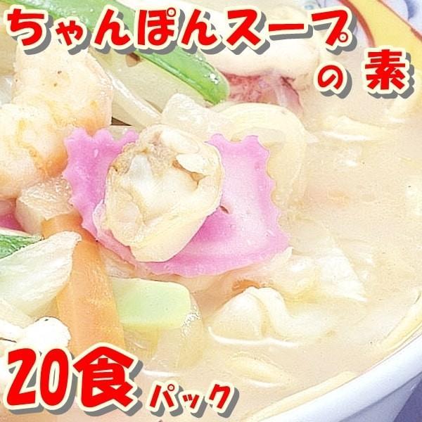 ちゃんぽんスープ 20食セット|gamadasu