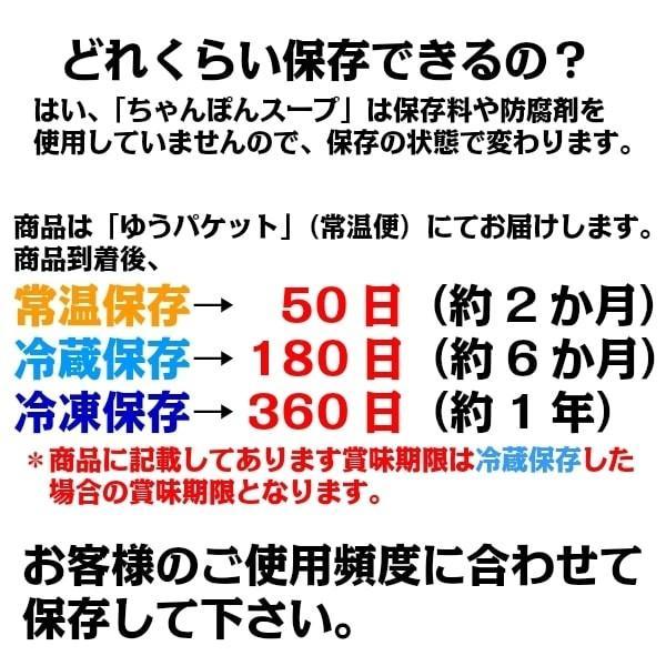 ちゃんぽんスープ 20食セット|gamadasu|07