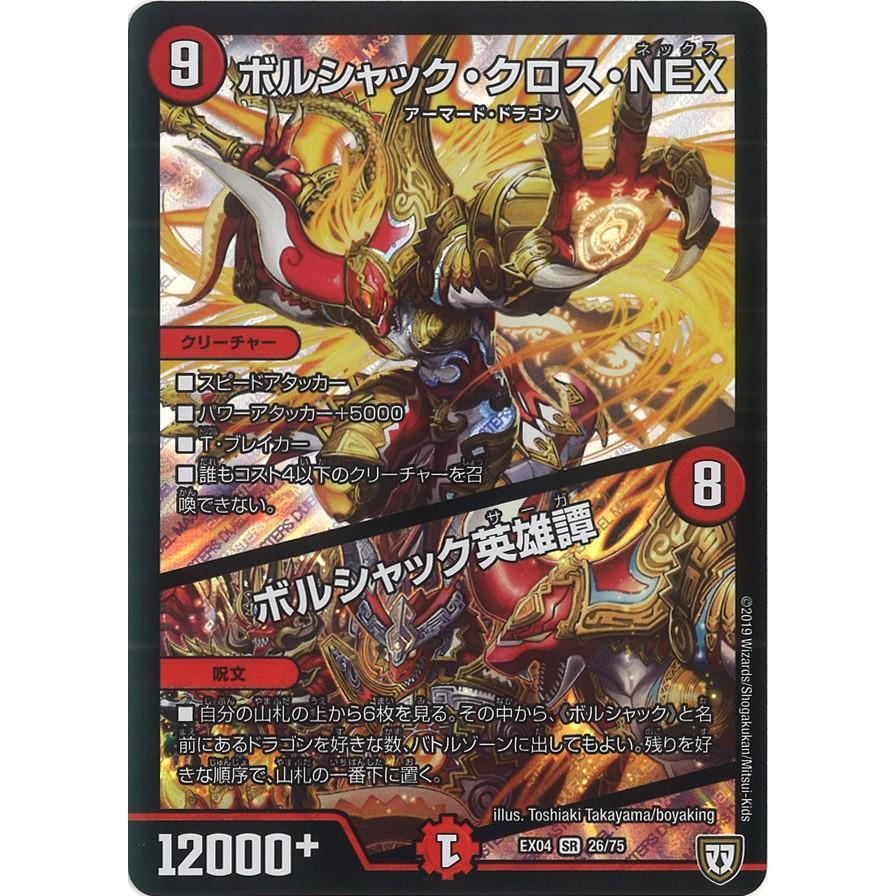 ボルシャック・クロス・NEX (+) ボルシャック英雄譚 SR火 EX04 26/75 ...
