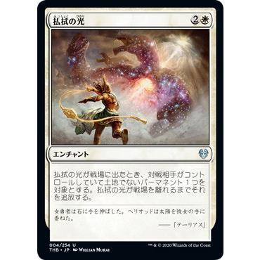 払拭の光 U THB-004/254 日本語版 :7243201:GAME38JAPAN - 通販 ...