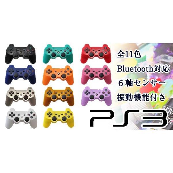 新品【PS3】互換 コントローラー /全11色/ワイヤレス対応/DUALSHOCK3【プレステ3】|gameexpress|02