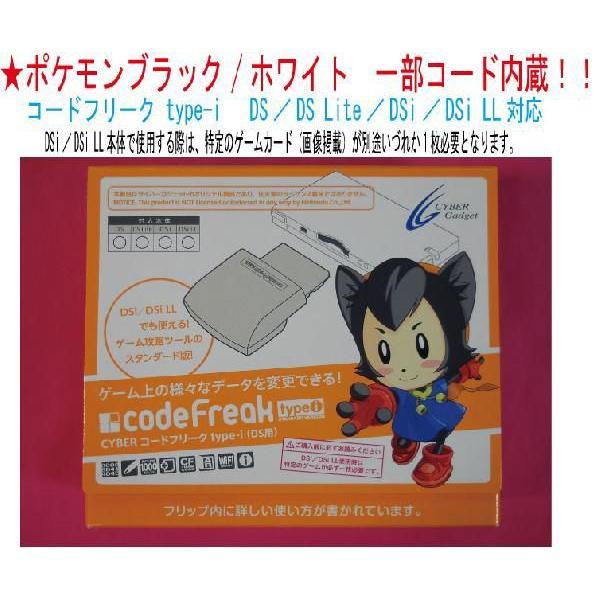 【新品】(税込価格)DS/DS Lite/DSi/DSiLL用 コードフリーク type-i ポケモンブラック/ホワイト一部コード内蔵