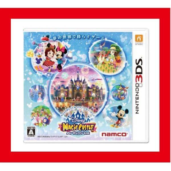 新品3DS ディズニー マジックキャッスル マイ・ハッピー・ライフ/外装に少し傷み汚れ販促シール貼りがある場合有り