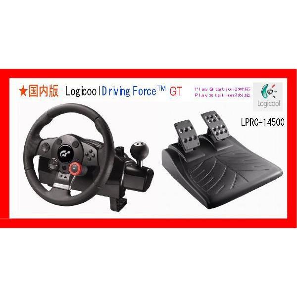 【新品】PS3/PS2対応【国内版】ロジクールドライビングフォースGT Logicool Driving ForceGT(LPRC-14500)