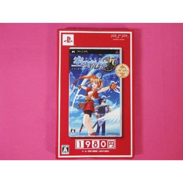 【新品】(税込価格)PSP 英雄伝説空の軌跡FC (ベストセレクション版) 日本ファルコム★新品未使用品ですが、外パッケージに少し傷み等が有る場合がございます。|gamestation