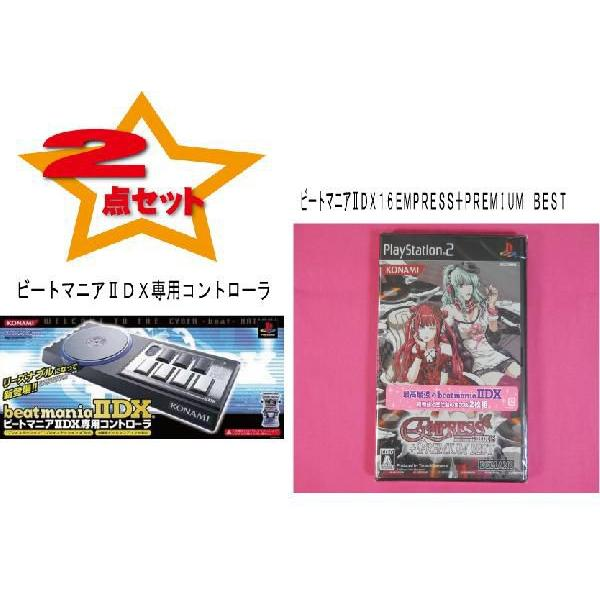 2点セット新品 PS2 ビートマニアIIDX専用コントローラ+ビートマニアIIDX16EMPRESS+PREMIUM BEST