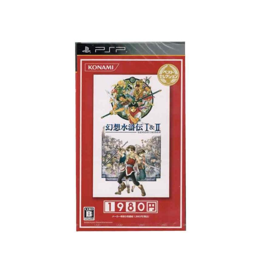 【新品】 (税込価格) PSP 幻想水滸伝I&II (幻想水滸伝1&2) ベストセレクション版