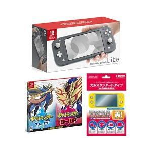 【当社限定品】11/14日発送分・おまけ付★新品Nintendo Switch Liteグレー + ポケットモンスター ソード・シールド ダブルパック