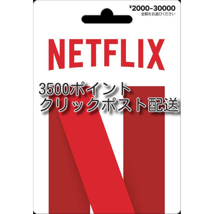 プリペイド netflix Netflix Lithuania