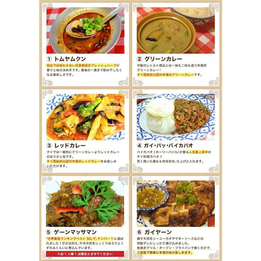 【送料無料】選べる5種類!ガムランディーのタイ料理福袋|gamlangdii-store|03