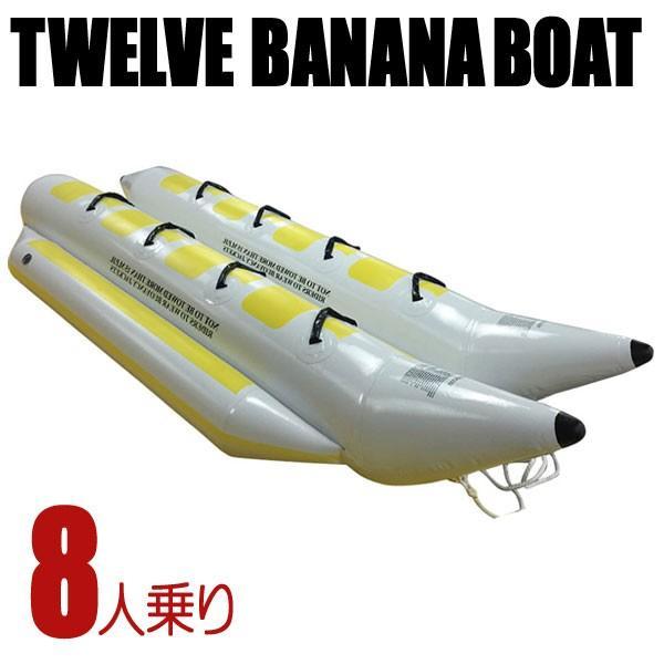 流行 TWELVE TWELVE W8 ウォータースレッド W8 バナナボート バナナボート 8人乗(4×4)トーイングチューブ, hono(照明インテリア雑貨):512c3505 --- airmodconsu.dominiotemporario.com