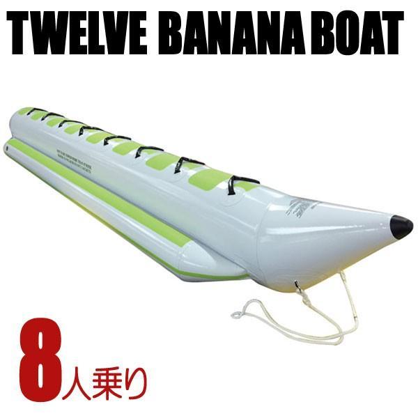 【オープニング大セール】 TWELVE バナナボート ウォータースレッド バナナボート 8人乗り 8人乗り TWELVE トーイングチューブ, ヘムリーベット:e254e8d8 --- airmodconsu.dominiotemporario.com
