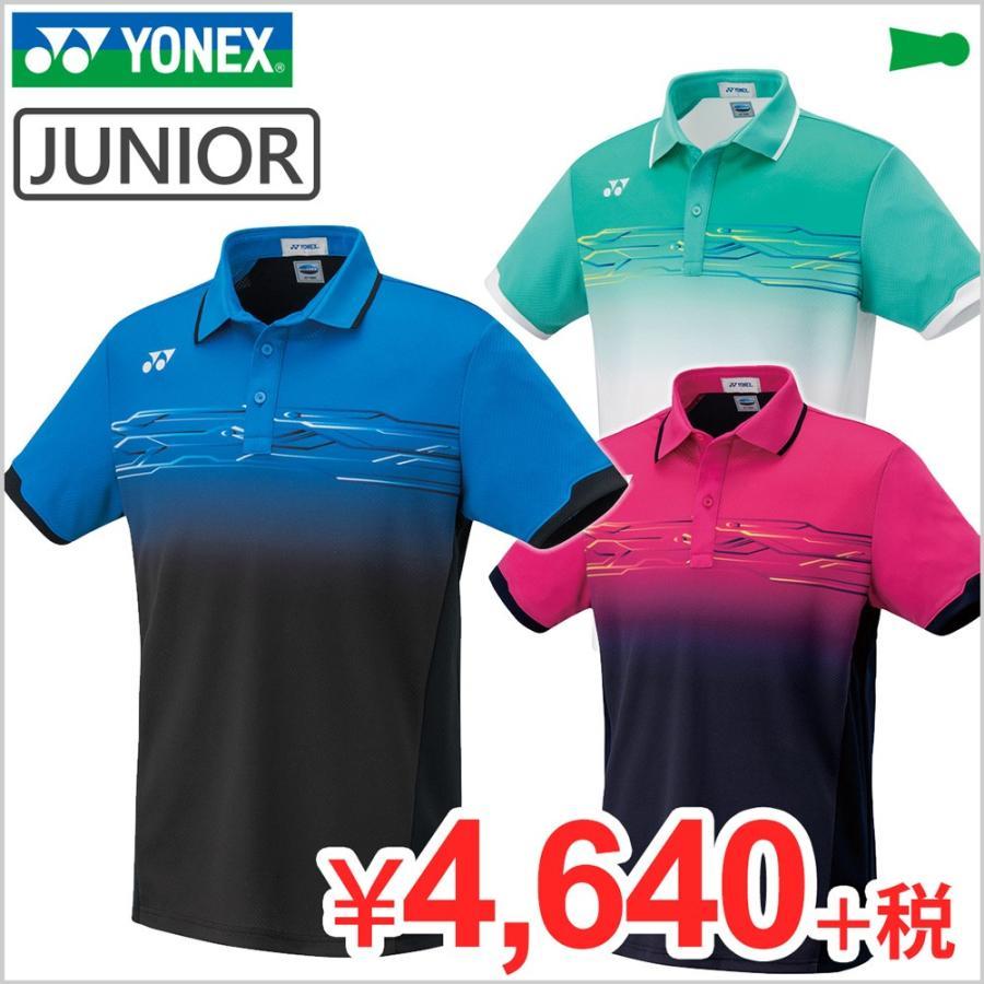 バドミントン ヨネックス ゲームシャツ ジュニア 10257J YONEX