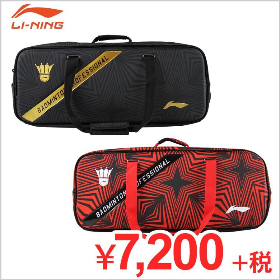 LI-NING リーニン トーナメントバッグ ラケット6本用 ABJL112