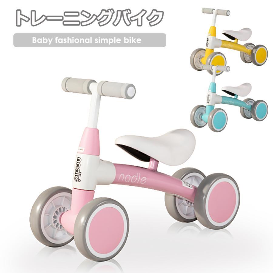 トレーニングバイク 乗り物 おもちゃ 乗用玩具 足けり 四輪車 1歳 2歳 3歳 子供 三輪車 足けり 子供用自転車 ペダルなし 自転車 女の子 男の子 (s902)