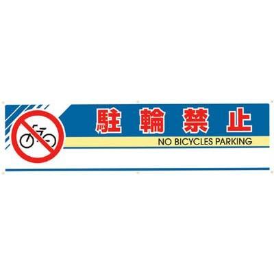 【送料無料】ユニット #フィールドアーチ片面 駐輪禁止 1460×255×700 865-211 1台【代引不可商品】【お取り寄せ品】