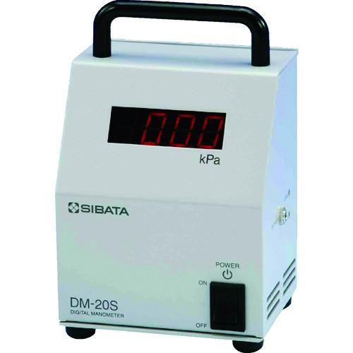 【送料無料】 SIBATA デジタルマノメーター DM−20S型 071060-021 1台【420-3470】【北海道・沖縄送料別途】