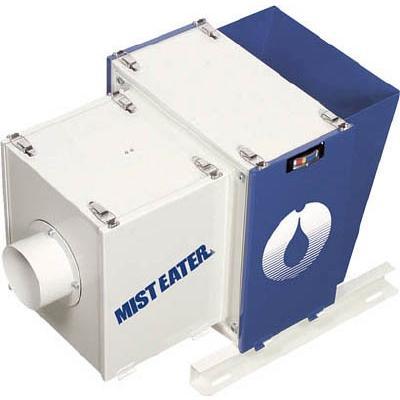 ホーコス ミストイーター フィルター式(2.2kW) ME-20S 1台【465-1456】【代引不可商品】【別途運賃必要なためご連絡いたします。】