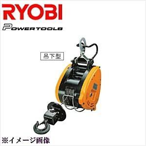 【送料無料】RYOBI(リョービ) ウインチ WI-125 ワイヤー5パイ×21m付 685900A 1個【ryobi685900a】