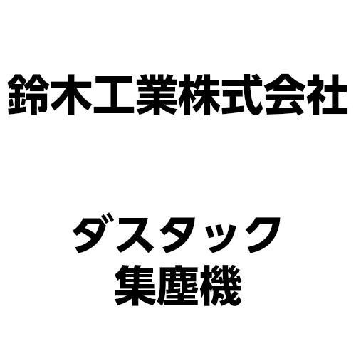 【送込】鈴木 集塵機 ダスタック 簡易型集塵機 ポリ袋シリーズ PSC-5用上袋 1個【代引不可商品】【北海道・沖縄送料別途】