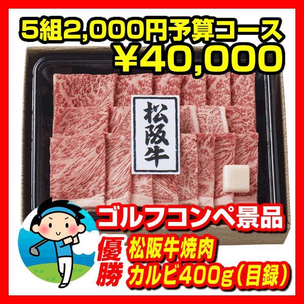 ゴルフコンペ景品 5組(20名)2,000円予算コース(40,000円) 食品セット M