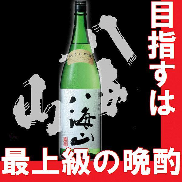 タイムセールP3倍 日本酒 八海山 純米大吟醸1.8l (K)(W)(S)|gancho