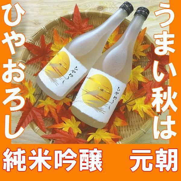 日本酒 敬老の日 ギフト 2020 ひやおろし純米吟醸 元朝 720ml (大阪府産地酒) gancho