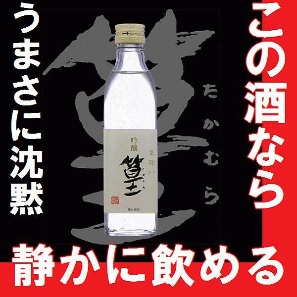 送料無料 お中元 プレゼント ギフト 2021 吟醸生酒 篁(たかむら) 300ml 瓶 6本入り 日本酒 |gancho