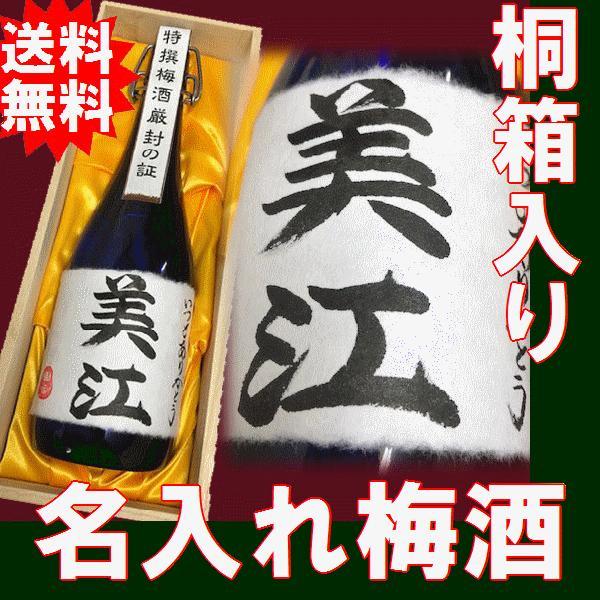 送料無料 5の付く日はポイントアップ 敬老の日 ギフト プレゼント 2021 桐箱入り 手書き 名入れラベル 梅酒 紀州 720ml (和歌山県産地酒) gancho