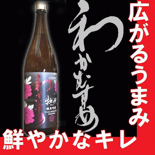 お中元 プレゼント ギフト 2021 日本酒 わかむすめ 純米吟醸無濾過生原酒 牡丹 1800ml 【A】【M】【N】|gancho