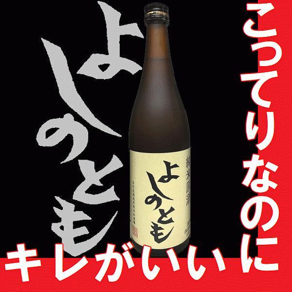 よしのとも純米原酒720ml (富山県地酒)(K)(B) gancho