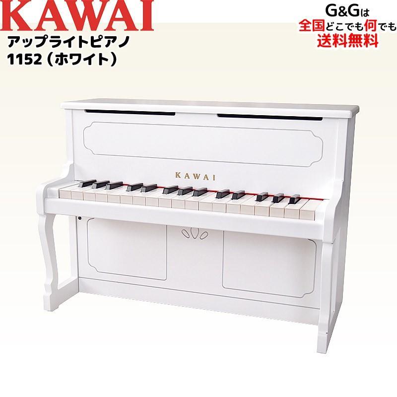 カワイ ミニピアノ KAWAI アップライトピアノ 1152 ホワイト 河合楽器製作所 トイピアノ 知育玩具 楽器玩具 お祝い プレゼント 誕生日 クリスマス おもちゃ