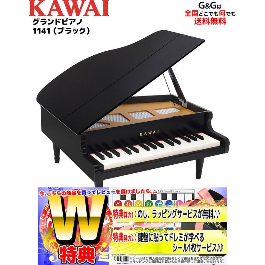カワイ ミニピアノ KAWAI グランドピアノ ブラック 1141 河合楽器製作所 トイピアノ 知育玩具 楽器玩具 お祝い プレゼント 誕生日 クリスマス おもちゃ