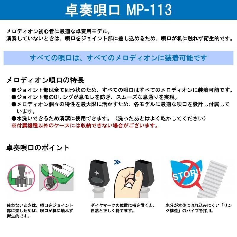 鍵盤ハーモニカ メロディオン スズキ MP-113 卓奏ホース SUZUKI 鈴木楽器|gandgmusichotline|02