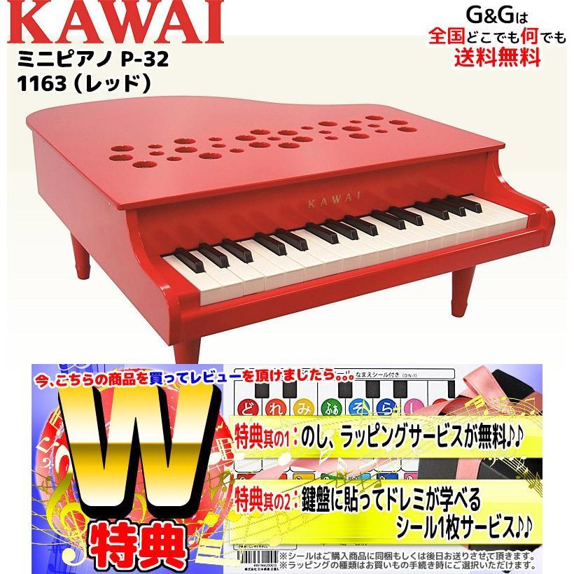 カワイ ミニピアノ KAWAI P-32 1163 レッド 河合楽器製作所 トイピアノ 知育玩具 楽器玩具 お祝い プレゼント 誕生日 クリスマス おもちゃ
