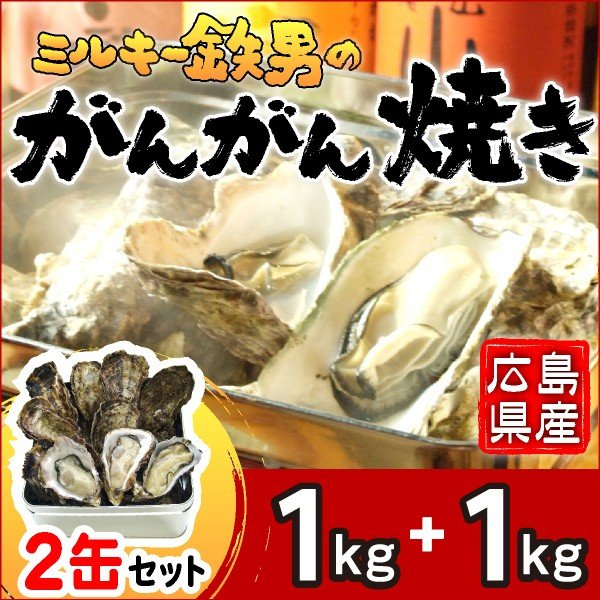 /送料無料!/ミルキー鉄男のがんがん焼き 広島県産殻付きかき 缶入り 2缶セット(1kg+1kg)|gangan