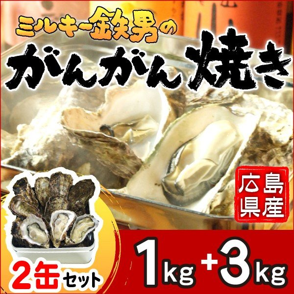 /送料無料!/ミルキー鉄男のがんがん焼き 広島県産殻付きかき 缶入り 2缶セット(1kg+3kg)|gangan