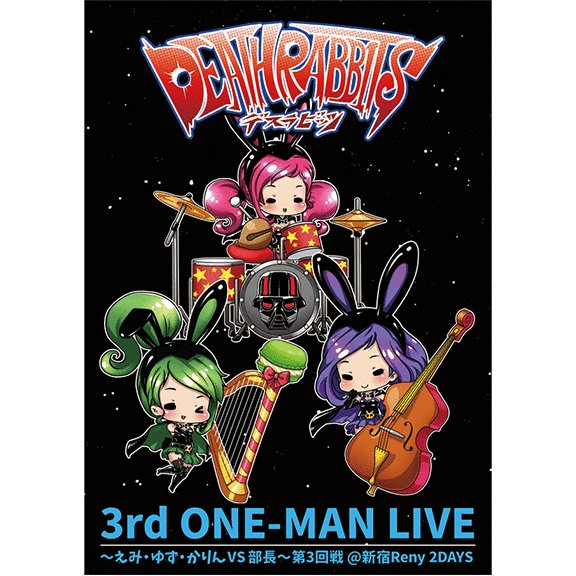 DESURABBITS 3rd DVD デスラビッツ ワンマンライブ 〜えみ・ゆず・かりん VS 部長〜 第3回戦 新宿ReNY 2DAYS|ganglestore