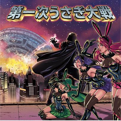 デスラビッツ / 1stアルバム 第一次うさぎ大戦 〔DESURABBITS〕(CD / ALBUM) ganglestore